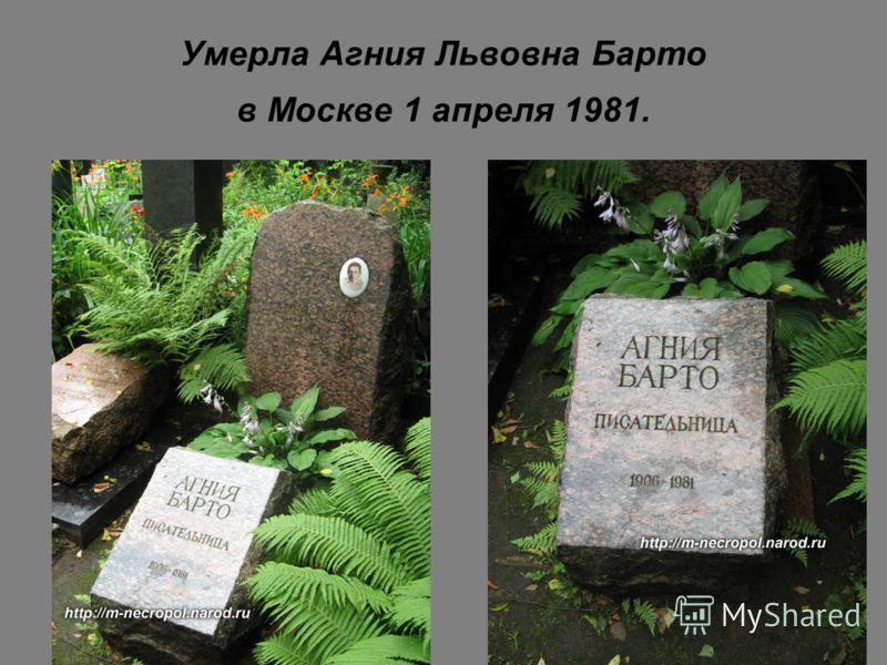 Умерла Агния Львовна Барто в Москве 1 апреля 1981.