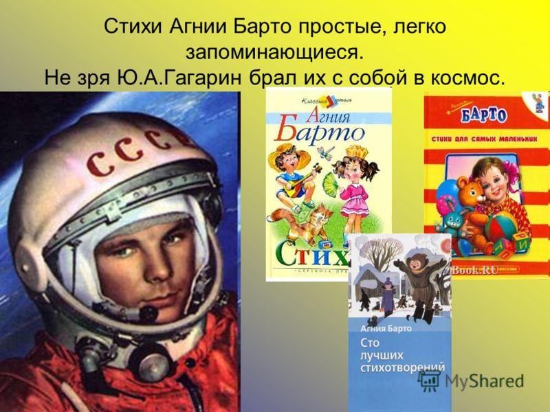 Стихи Агнии Барто простые, легко запоминающиеся. Не зря Ю.А.Гагарин брал их с собой в космос.