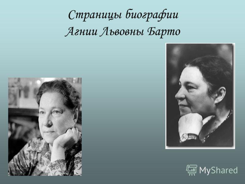 Страницы биографии Агнии Львовны Барто