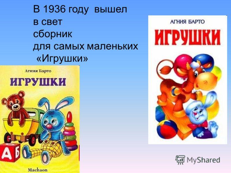 В 1936 году вышел в свет сборник для самых маленьких «Игрушки»