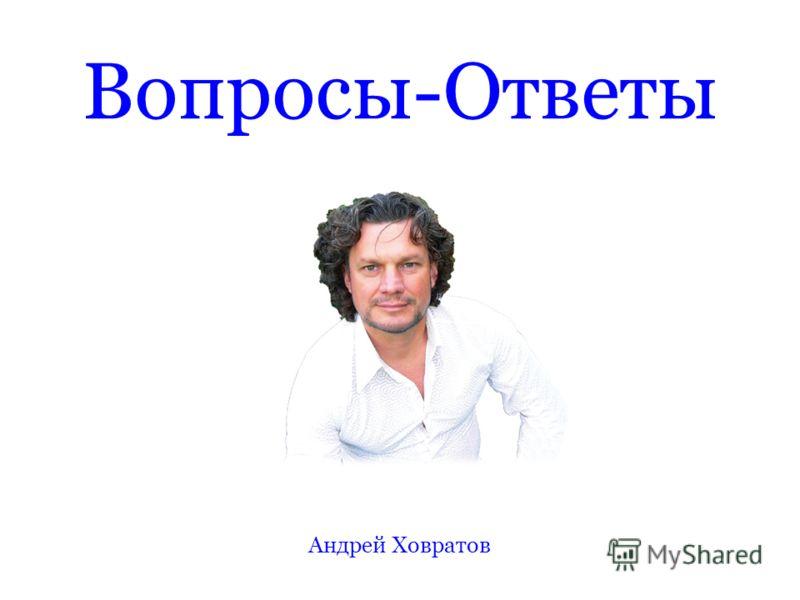 Вопросы-Ответы Андрей Ховратов