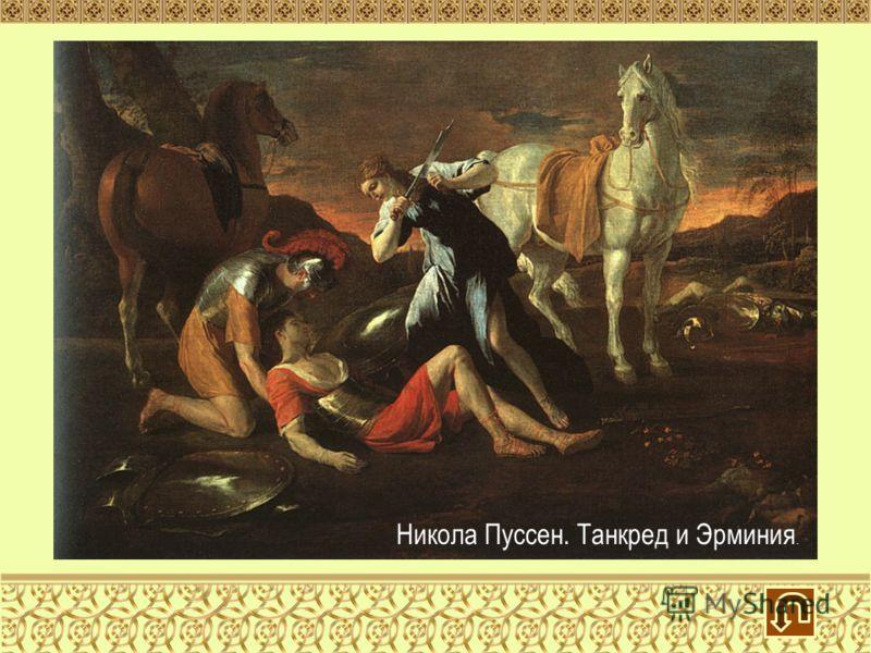 Никола Пуссен. Танкред и Эрминия.
