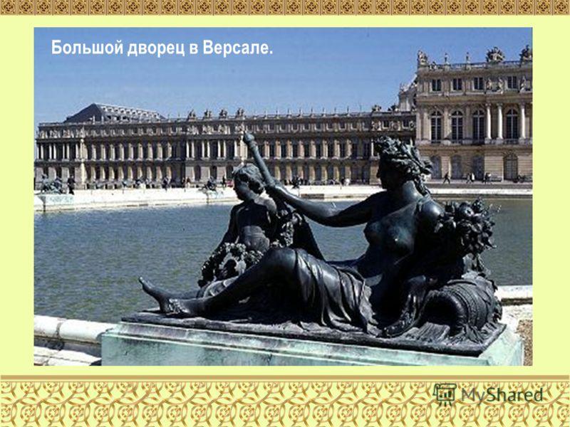 Большой дворец в Версале.