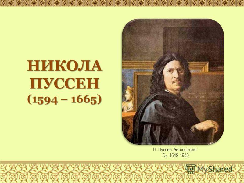 Н. Пуссен. Автопортрет. Ок. 1649-1650. НИКОЛА НИКОЛАПУССЕН (1594 – 1665)