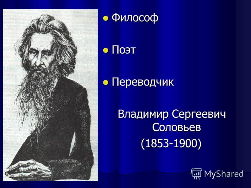 Философ Философ Поэт Поэт Переводчик Переводчик Владимир Сергеевич Соловьев (1853-1900) (1853-1900)