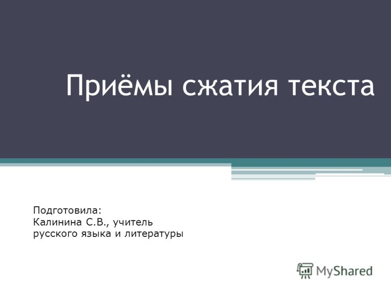 Приёмы сжатия текста Подготовила: Калинина С.В., учитель русского языка и литературы