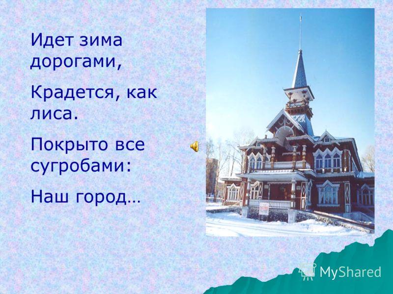 Идет зима дорогами, Крадется, как лиса. Покрыто все сугробами: Наш город…