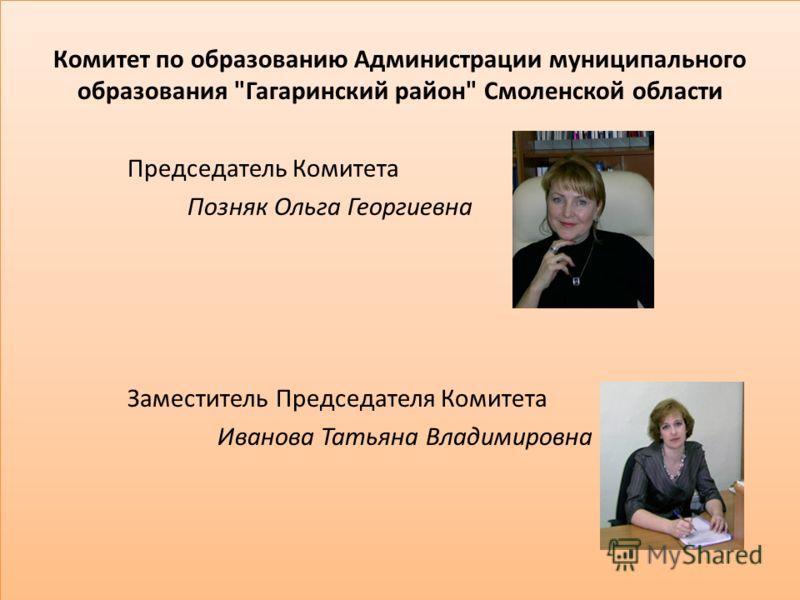 Комитет по образованию Администрации муниципального образования