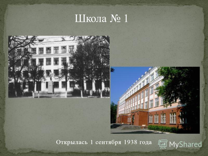Открылась 1 сентября 1938 года Школа 1