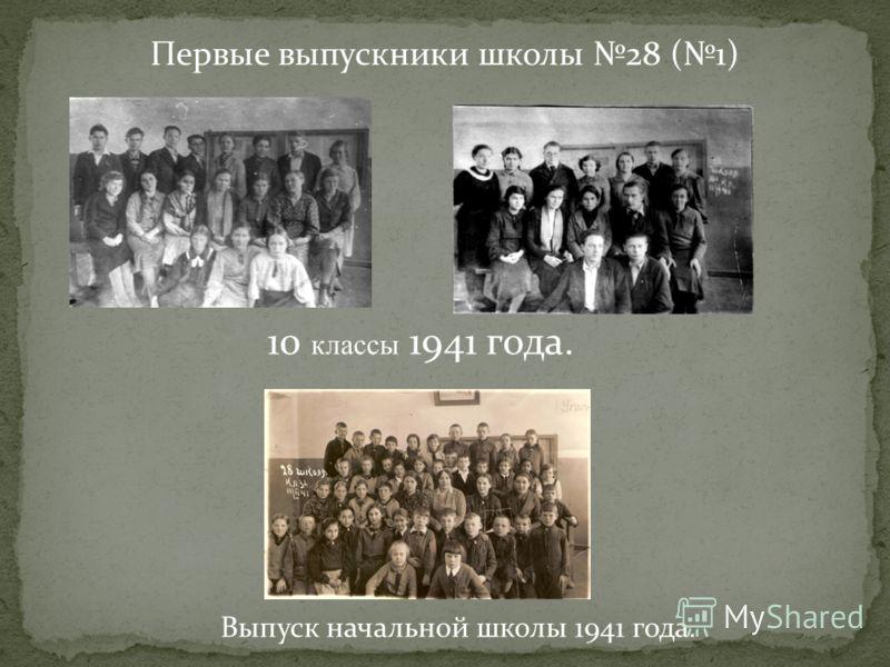 Первые выпускники школы 28 (1) 10 классы 1941 года. Выпуск начальной школы 1941 года.