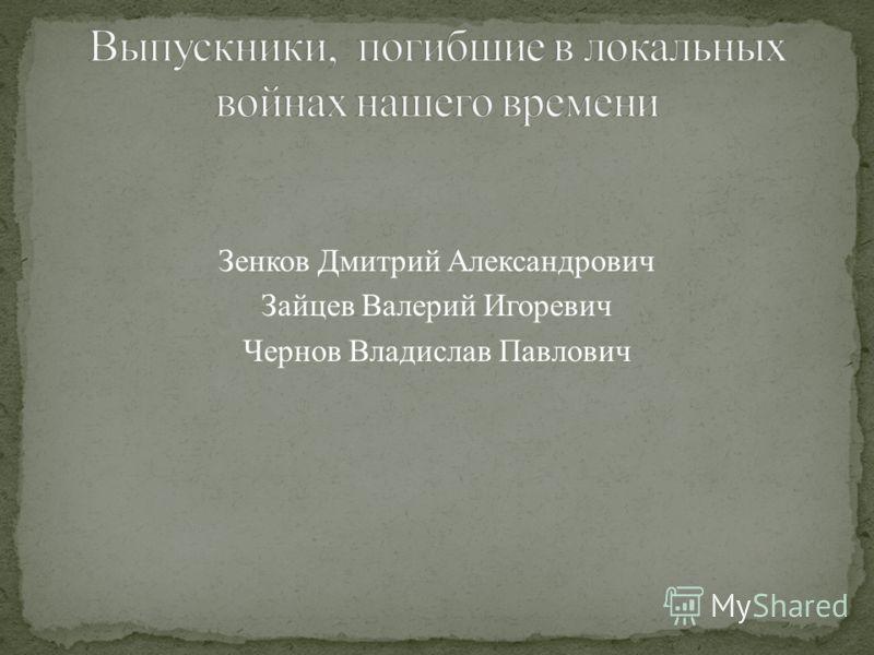 Зенков Дмитрий Александрович Зайцев Валерий Игоревич Чернов Владислав Павлович