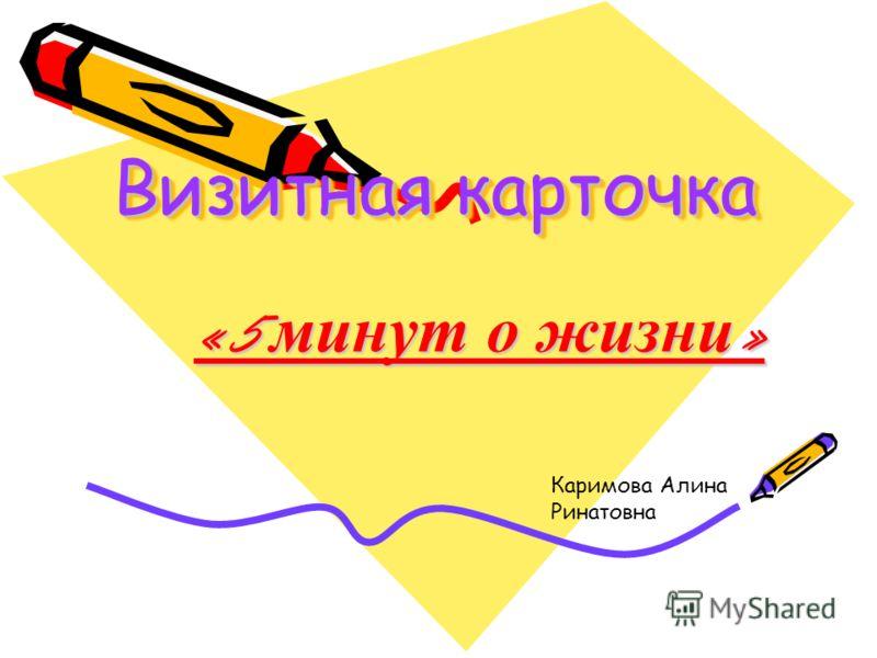 Визитная карточка «5 минут о жизни » Каримова Алина Ринатовна