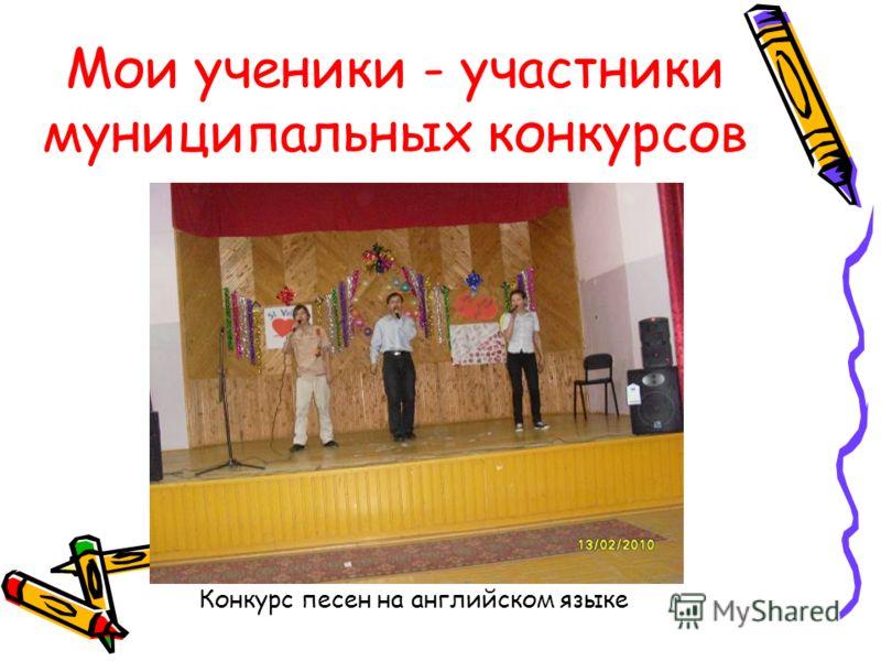 Мои ученики - участники муниципальных конкурсов Конкурс песен на английском языке