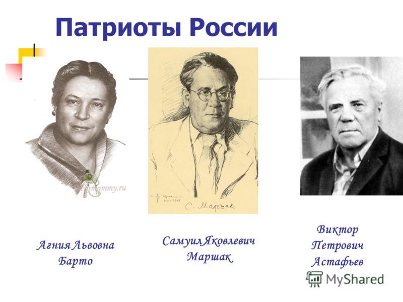Самуил Яковлевич Маршак Виктор Петрович Астафьев Агния Львовна Барто