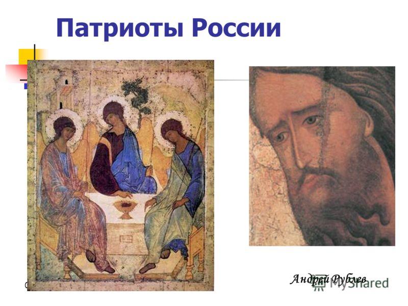 Патриоты России 20.07.2012 Андрей Рублев
