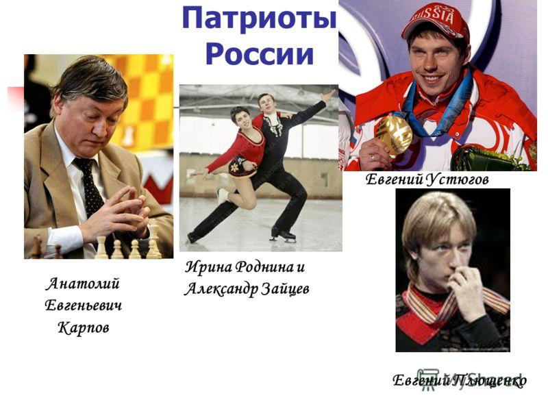Анатолий Евгеньевич Карпов Ирина Роднина и Александр Зайцев Евгений Устюгов Евгений Плющенко