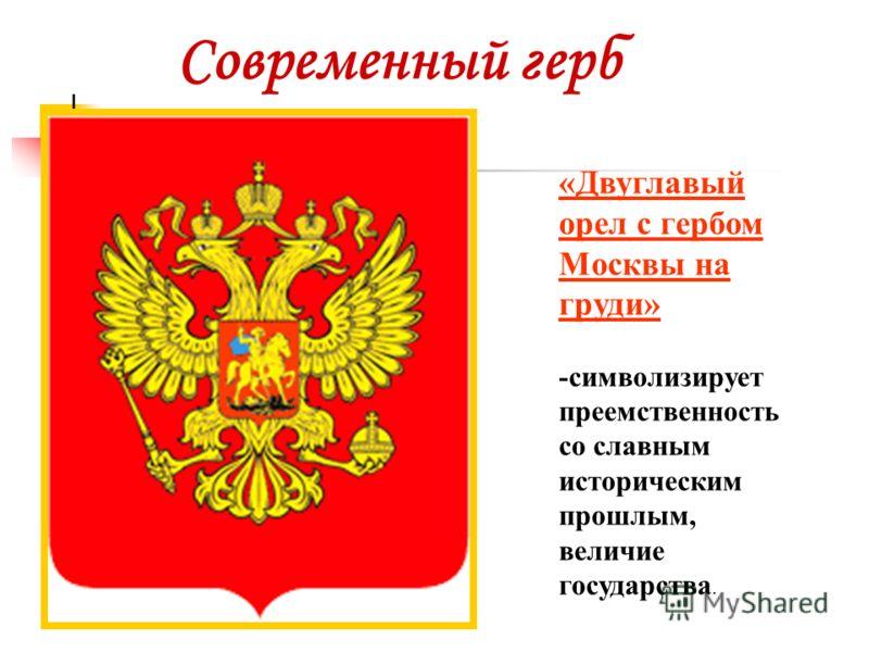 20 07 2012 двуглавый орел с гербом москвы