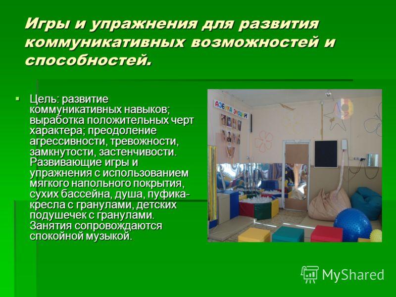 Игры и упражнения для развития коммуникативных возможностей и способностей. Цель: развитие коммуникативных навыков; выработка положительных черт характера; преодоление агрессивности, тревожности, замкнутости, застенчивости. Развивающие игры и упражне