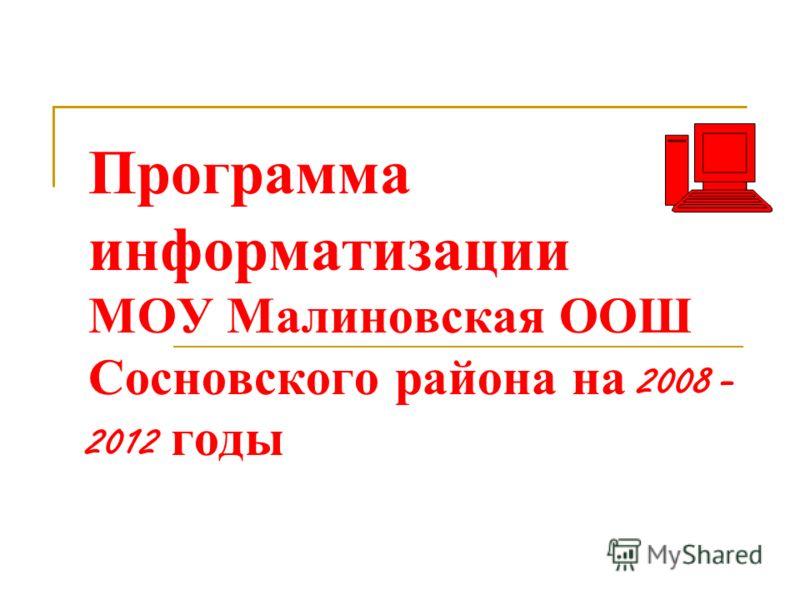 Программа информатизации МОУ Малиновская ООШ Сосновского района на 2008 - 2012 годы