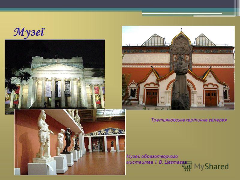Музеї Третьяковська картинна галерея Музей образотворчого мистецтва І. В. Цвєтаєва