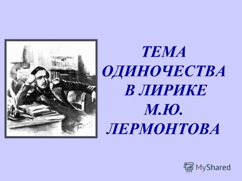 ТЕМА ОДИНОЧЕСТВА В ЛИРИКЕ М.Ю. ЛЕРМОНТОВА