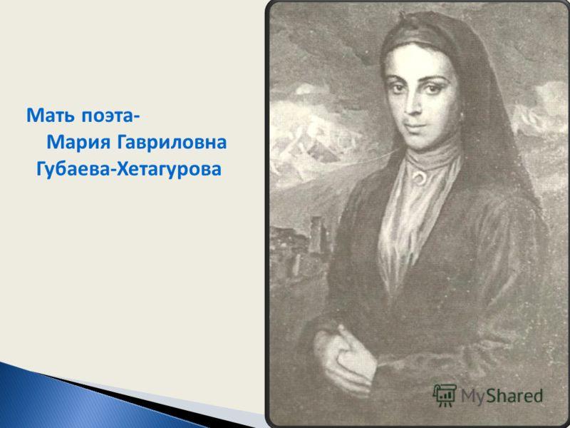 Мать поэта- Мария Гавриловна Губаева-Хетагурова