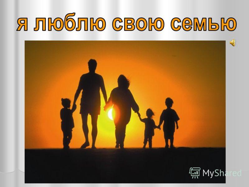 Примеры пословиц о семье