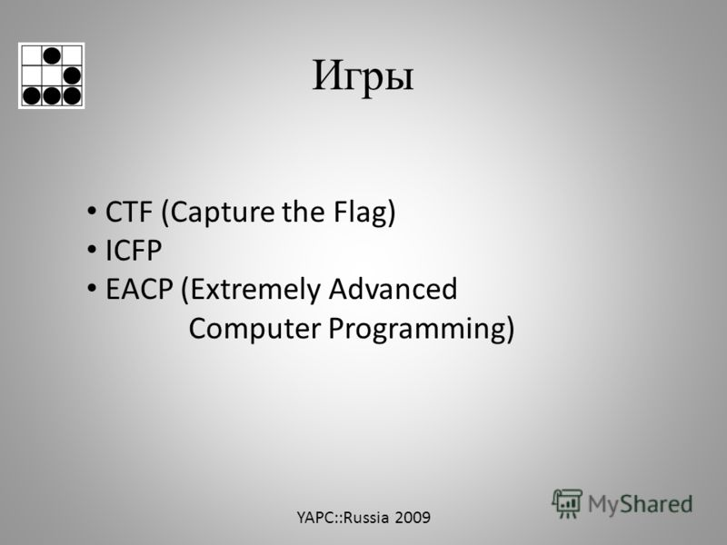 Игры CTF (Capture the Flag) ICFP EACP (Extremely Advanced Computer Programming) YAPC::Russia 2009