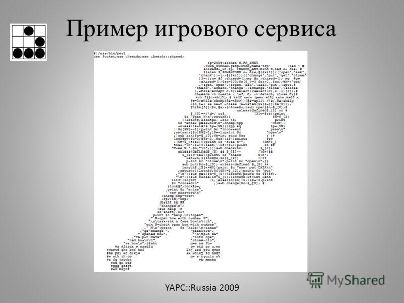 Пример игрового сервиса YAPC::Russia 2009