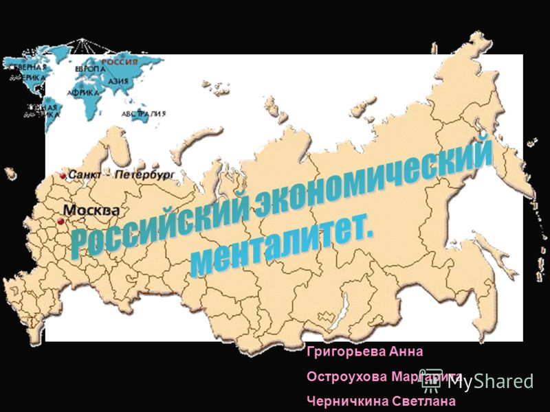 Григорьева Анна Остроухова Маргарита Черничкина Светлана