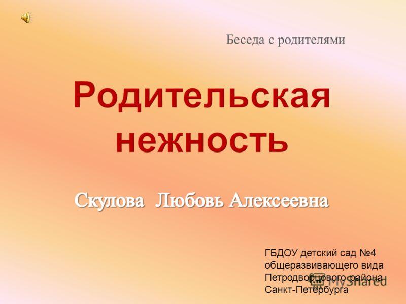 Родительская нежность Беседа с родителями ГБДОУ детский сад 4 общеразвивающего вида Петродворцового района Санкт-Петербурга