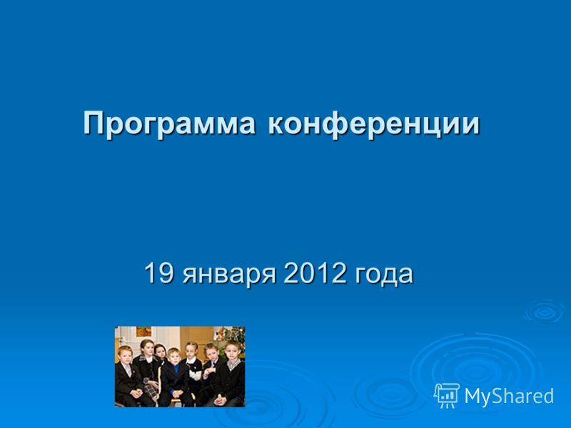Программа конференции 19 января 2012 года Программа конференции 19 января 2012 года