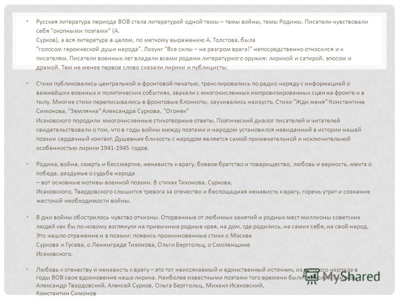 ЛИТЕРАТУРА Великая Отечественная война – это тяжёлое испытание, выпавшее на долю русского народа. Литература того времени не могла оставаться в стороне от этого события. Так в первый день войны на митинге советских писателей прозвучали такие слова: «