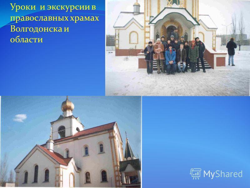 Уроки и экскурсии в православных храмах Волгодонска и области