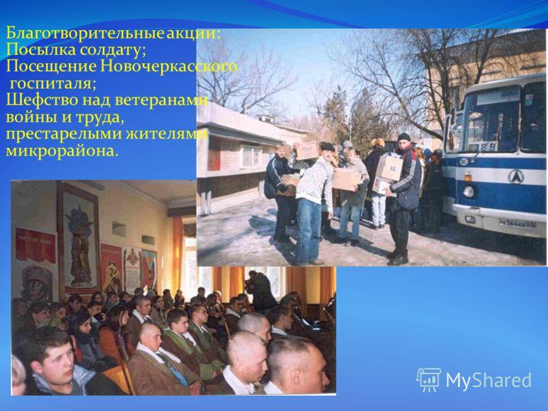 Благотворительные акции: Посылка солдату; Посещение Новочеркасского госпиталя; Шефство над ветеранами войны и труда, престарелыми жителями микрорайона.