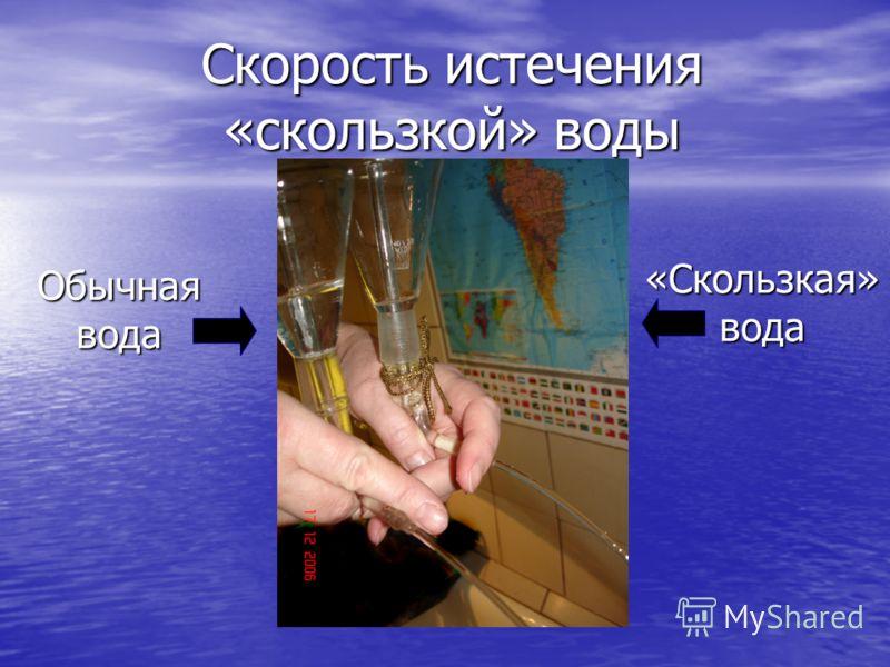 Скорость истечения «скользкой» воды Обычная вода «Скользкая» вода