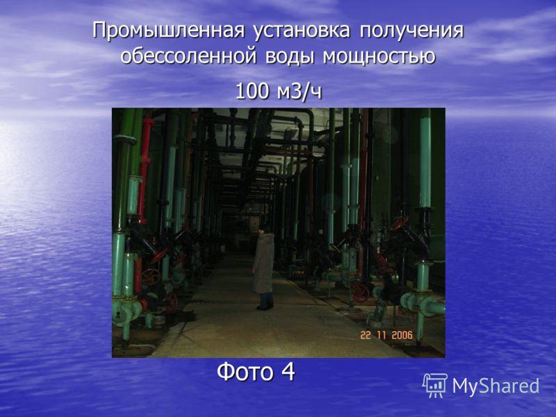 Промышленная установка получения обессоленной воды мощностью 100 м3/ч Фото 4 Фото 4