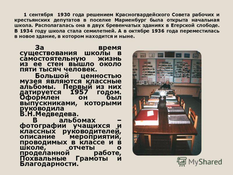 За время существования школы в самостоятельную жизнь из ее стен вышло около пяти тысяч человек. Большой ценностью музея являются классные альбомы. Первый из них датируется 1957 годом. Оформлен он был выпускниками, которыми руководила В.Н.Медведева. В