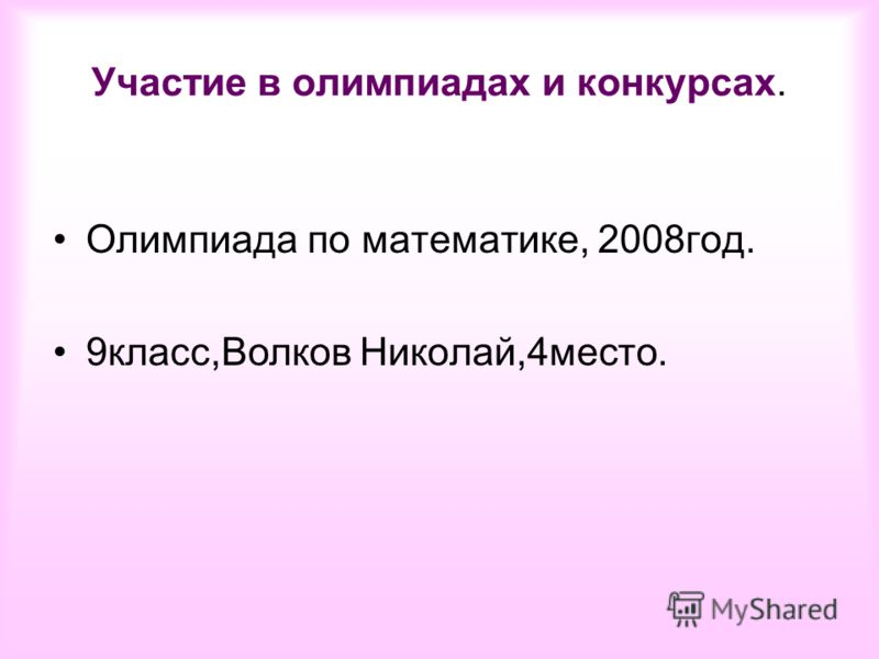 Участие в олимпиадах и конкурсах. Олимпиада по математике, 2008год. 9класс,Волков Николай,4место.
