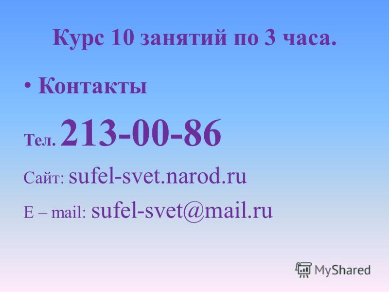 Курс 10 занятий по 3 часа. Контакты Тел. 213-00-86 Сайт: sufel-svet.narod.ru E – mail: sufel-svet@mail.ru