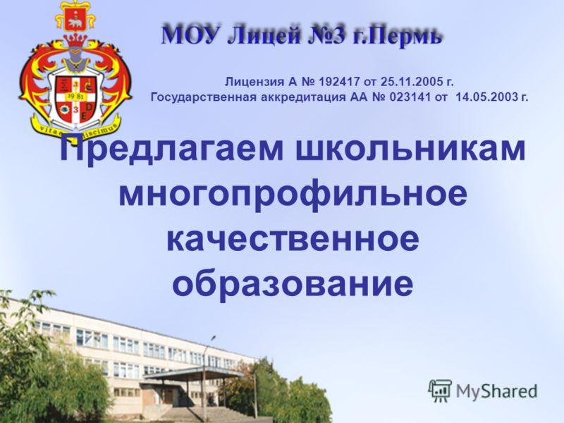 Предлагаем школьникам многопрофильное качественное образование Лицензия А 192417 от 25.11.2005 г. Государственная аккредитация АА 023141 от 14.05.2003 г.