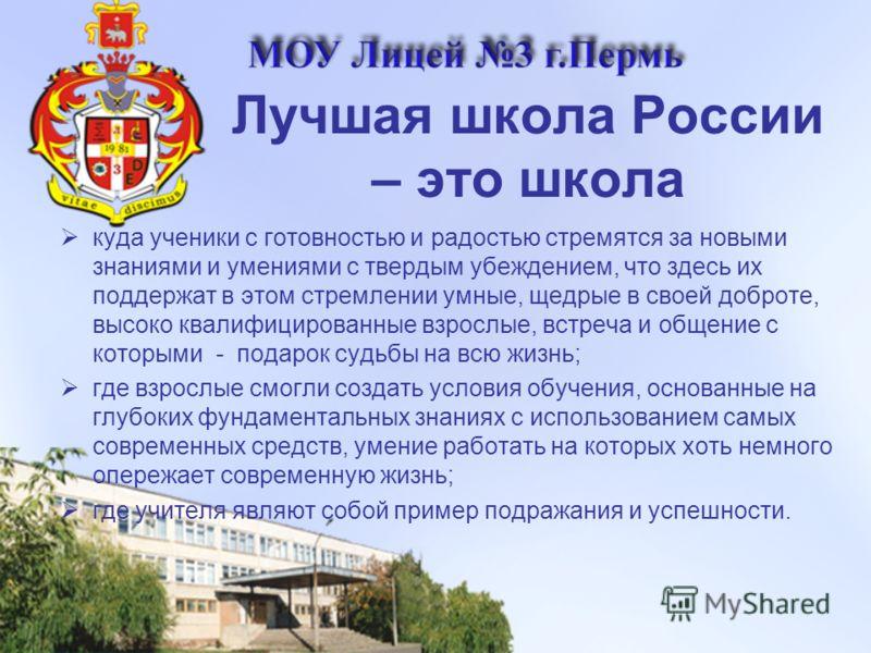 Лучшая школа России – это школа куда ученики с готовностью и радостью стремятся за новыми знаниями и умениями с твердым убеждением, что здесь их поддержат в этом стремлении умные, щедрые в своей доброте, высоко квалифицированные взрослые, встреча и о