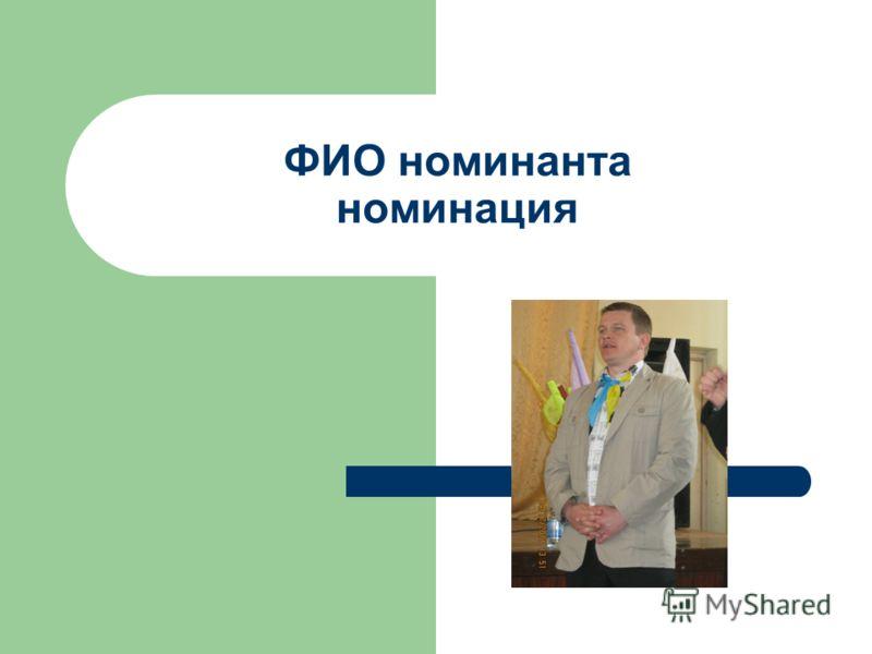 ФИО номинанта номинация