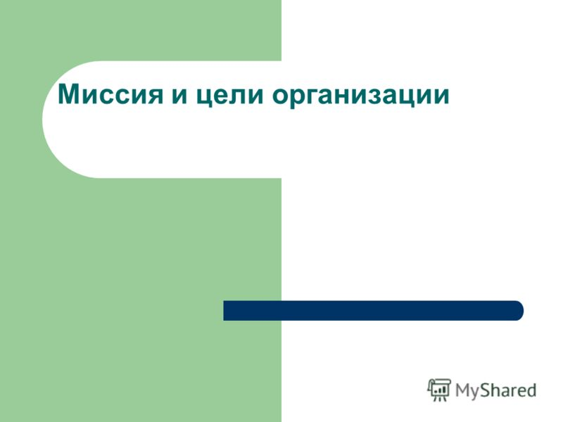 Миссия и цели организации