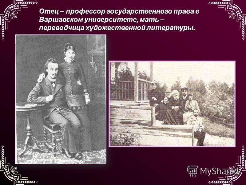 Отец – профессор государственного права в Варшавском университете, мать – переводчица художественной литературы.