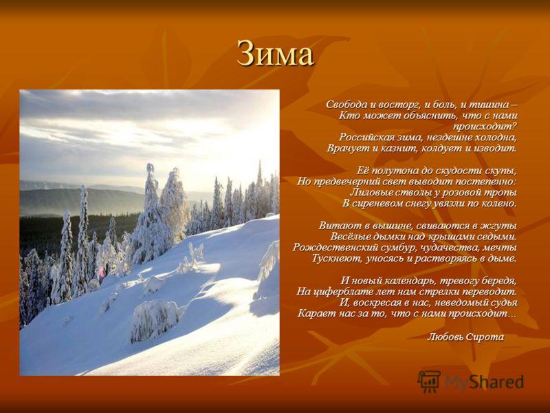Зима Свобода и восторг, и боль, и тишина – Кто может объяснить, что с нами происходит? Российская зима, нездешне холодна, Врачует и казнит, колдует и изводит. Её полутона до скудости скупы, Но предвечерний свет выводит постепенно: Лиловые стволы у ро