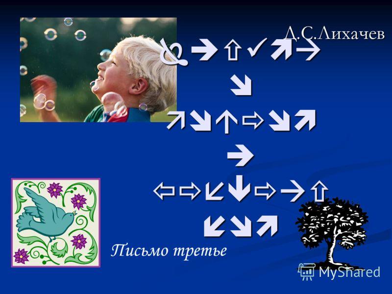 Д.С.Лихачев Письмо третье Письма о добром и прекрас ном