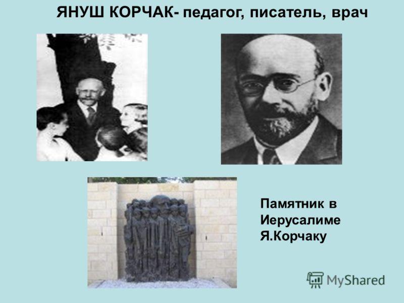 ЯНУШ КОРЧАК- педагог, писатель, врач Памятник в Иерусалиме Я.Корчаку