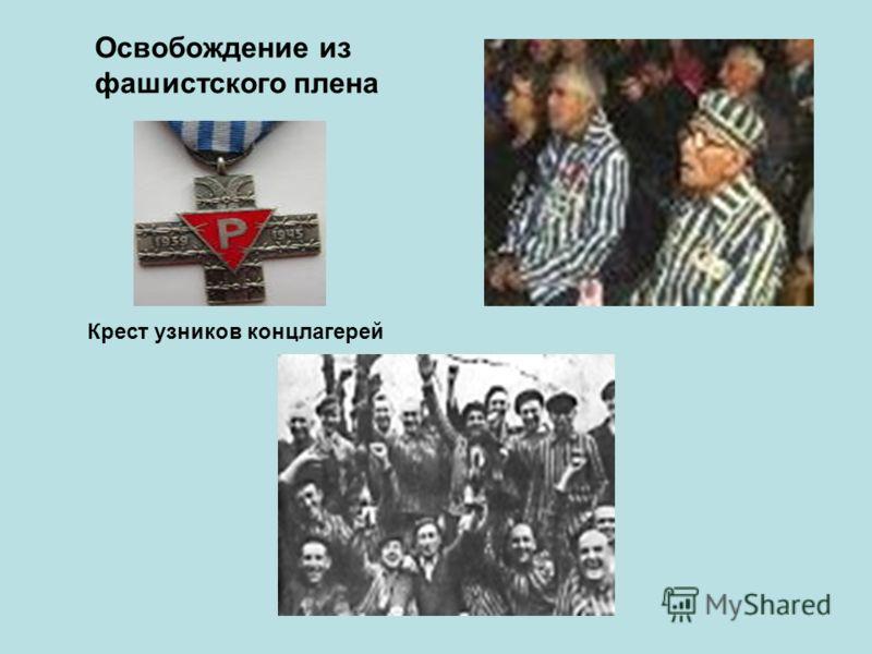 Освобождение из фашистского плена Крест узников концлагерей