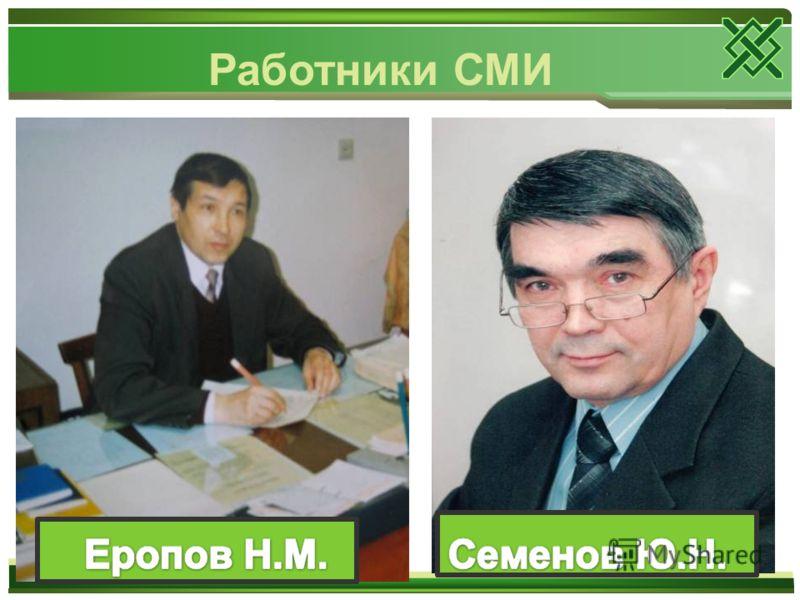 Работники СМИ